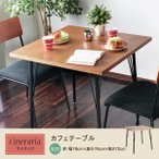 カフェテーブル 正方形 幅78 サイネリアカフェテーブル テーブル ウォールナット材 天然木 レトロ モダン 組み立て簡単 コンパクト おしゃれ 北欧
