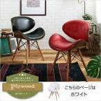 プライウッド曲げ木チェア 単品 ホワイト PUレザー ミッドセンチュリーデザインチェア ダイニングチェアー デスクチェアー リビングチェア バーチェア 椅子