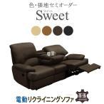 電動リクライニングソファ 幅194cm セミオーダー ポケットコイル SweetIII 本革 / スイート ソファー レザー sofa