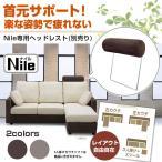 Nileソファ専用ヘッドレスト / ナイル 専用 ヘッドレスト ファブリック
