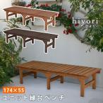 ユニット縁台ベンチ hiyori 174×55 単品 縁台 ベンチ ウッドデッキ 木製 縁側 屋外 ガーデンベンチ ガーデンチェア