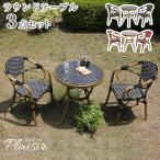 ガーデンセット ガーデンテーブル ガーデンチェア セット アルミ製 ガーデン 3点セット プレジール ラウンドテーブル チェア 2脚 ガーデン アウトドア テラス