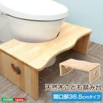 トイレ用踏み台 子供 トイレ 踏み台 36.5cm 木製 折りたたみ コンパクト サリタ ベンチ ステップ 足台 こども 子ども キッズ 幼児 ステップ台