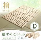 ショッピングすのこ すのこベッド四つ折り式 檜仕様 ダブル 涼風 すのこベッド台 140×196×2.5cm