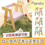 ショッピングキッズ ロータイプ キッズチェア 子供椅子 木製 アニェラ AGNELLA ベビーチェア チャイルドチェア 子供イス 子供用チェア 木製椅子 キッズ 子供 チェア 椅子 ブルー