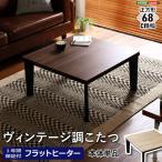 こたつ テーブル コンパクト フラットヒーター こたつ 68×68cm 正方形 カジュアルコタツ コタツ 正方形こたつ おしゃれ