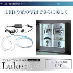 Luke ルーク専用 ロータイプ専用LED LE