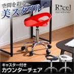 キャスター付き ガス圧昇降式カウンターチェア Ricel リセル イス 椅子 いす カウンターチェアー ガス圧 高さ調整 レバー付き パソコンチェア PCチェア 回転イス