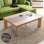 こたつ こたつテーブル リメール 長方形 幅120cm×80cm フラットヒーター 継脚 天然木 高さ調節 UV塗装 ナチュラル カーボンヒーター