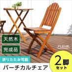 椅子 イス いす 完成品 折りたたみチェア ガーデンチェア 2脚セット 木製 アジアン カフェ風 テラス FLEURシリーズ 折り畳み椅子 折りたたみ椅子