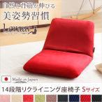 リクライニング座椅子 座椅子 日本製 Sサイズ Leraar リーラー やや硬め 座いす 座イス こたつ用 コンパクト リクライニングチェア 椅子 一人掛けソファ ソファ