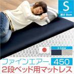 日本製 2段ベッド用 シングルサイズ 厚さ5cm 薄型マットレス ファインエア ファインエア二段ベッド用450 体圧分散 二段ベッド 国産 マットレス