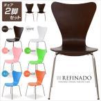 カジュアルモダンダイニングチェア Refinado レフィナード (チェア2脚セット) デザイナーズチェア イス チェアー 椅子 いす パソコンチェア