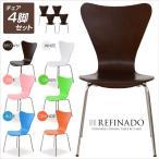 カジュアルモダンダイニングチェア Refinado レフィナード (チェア4脚セット) デザイナーズチェア イス チェアー 椅子 いす パソコンチェア