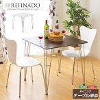 カジュアルモダンダイニングテーブル Refinado レフィナード テーブル単品 幅75 正方形 テーブル 食卓テーブル 机 デザイナーズテーブル シンプル 幅75cm