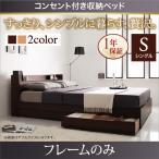 コンセント付き収納ベッド Ever エヴァー ベッドフレームのみ シングル ベッド ベット シングルベッド シンプル コンセント 引き出し 収納 宮付き ヘッドボード