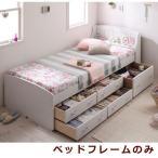 日本製 カントリー調棚付きチェストベッド Amelie アメリ フレームのみ ベッド ベット bed シングルベッド 桐 すのこ 収納 引き出し シンプル かわいい ベッド下