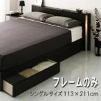 モダンライト・コンセント付き収納ベッド Urban アーバン ベッドフレームのみ シングル ベッド ベット シングルベッド フレーム 照明 ベッドライト 小物収納スペ