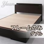 日本製 モダンライト・コンセント付き収納ベッド Yuan ユアン ベッドフレームのみ ダブル ベッド ベット ダブルベッド フレーム 間接照明 インテリア 棚付き 引