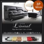 3人掛け  ソファー 三人掛け ハイバックソファ リベラル 3P 幅185 ソファ 合皮 sofa