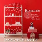 ロマンティック スタイル Romarne ロマーネ アイアンラック Aタイプ ラック 収納 収納家具 家具 ディスプレイ オープンラック 収納オープンラック オープンシェ