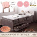 ショート丈天然木カントリー調コンセント付き収納ベッド Reine レーヌ ボンネルコイルマットレス:レギュラー付き シングル ベッド ベット 収納ベッド