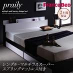 モノトーンモダンデザイン 棚・コンセント付収納ベッド praily プレイリー マルチラススーパースプリングマットレス付き シングル シングルベッド ベッド ベット