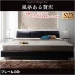 モダンデザインベッド Klein Wal クラインヴァール フレームのみ セミダブル セミダブルベッド ベッド ベット ローベッド ローベット フロアベッド フロアー