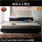 モダンデザインベッド Klein Wal クラインヴァール ボンネルコイルマットレス:ハード付き キング キングベッド ベッド ベット ローベッド フロアベッド