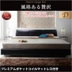 モダンデザインベッド Klein Wal クラインヴァール ポケットコイルマットレス:ハード付き ダブル ダブルベッド ベッド ベット ローベッド フロアベッド