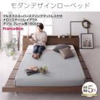 ローベッド ベッド 棚付きベッド コンセント付きベッド FRANCLIN フランクリン クイーン マルチラススプリングマットレス付き ナローステージ