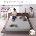 ローベッド ベッド 棚付きベッド コンセント付きベッド FRANCLIN フランクリン キング マルチラススプリングマットレス付き ナローステージレイアウト
