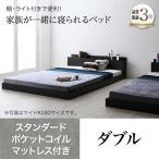 ローベッド 棚付きベッド 照明付きベッド ダブル ENTRE アントレ ポケットコイルマットレス:レギュラー付き ダブルサイズ ベッド ベット ローベット 宮棚付き