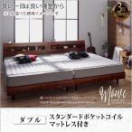 すのこベット ダブル 棚付き コンセント付き Mowe メーヴェ ポケットコイルマットレス:レギュラー付き ダブルサイズ ベッド ベット 木製ベッド 宮付き