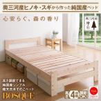 ショッピングすのこ すのこベッド 日本製 BOSQUE ボスケ すのこベット ベット ベッド 高さ調整 木製ベッド 天然木無垢材 シンプルデザイン