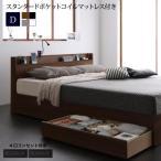 ベッド ダブル 収納付きベッド マットレス付き Splend スプレンド ポケットコイルマットレス:レギュラー付き ダブルベッド 木製ベッド ダブルサイズ 宮棚 棚