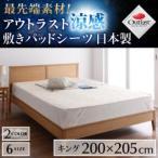 日本製 キングサイズ アウトラスト涼感 敷きパッド シーツ 冷感敷きパッド パッド 布団パッド 敷きマット ベッドパッド ベッドパット ベットパット しきぱっど