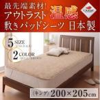 日本製 キング アウトラスト温感 敷きパッドシーツ 敷きパッド 敷パッド パッド 布団パッド 敷きマット ベッドパッド ベッドパット ベットパット しきぱっど