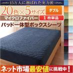 マイクロファイバー パッド一体型ボックスシーツ単品 ダブル ベッド用 ベット用 ボックスシーツ BOXシーツ 敷きパット 敷パッド 敷パット ベッド パッド ベット