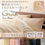 プレミアムマイクロファイバー贅沢仕立てのとろけるカバーリング gran グラン ベッド用3点セット クイーン 040203668 アンティークバニラ マットレス 寝具