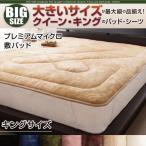 プレミアム マイクロファイバー 敷きパッド キング キングサイズ 敷パッド 敷パット ベッド パッド ベット パット ベッドパッド 洗濯 丸洗い 洗える