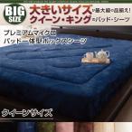 プレミアムマイクロ パッド一体型ボックスシーツ クイーン クイーンサイズ BOXシーツ 敷きパット 敷パッド 敷パット ベッド パッド ベット パット 布団シーツ ボ