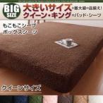 もこもこシープ ボックスシーツ クイーン クイーンサイズ BOXシーツ ベッドシーツ ベッド ベッド用 シーツ 布団シーツ ボックスタイプ マットレスシーツ ベッド