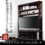 ハイタイプ コーナー テレビボード Nova ノヴァ 32インチ 37インチ 42インチ 46インチ テレビ台 TV台 ローボード AVボード TVボード TVラック TV コーナー コー