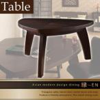 アジアン モダンデザイン ダイニング 縁〜EN 三角テーブル 幅150 アジアンテーブル ダイニングテーブル リビングテーブル センターテーブル テーブル 机 つく