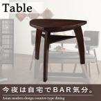 アジアンモダンデザインカウンターダイニング Bar.EN バーテーブル 幅135 アジアンテーブル ダイニングテーブル リビングテーブル バーテーブル テーブル 机