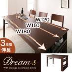 ダイニングテーブル エクステンションテーブル 伸長 伸縮 幅調節 伸長式 伸縮式 収納 Dream.3 テーブル 幅120 150 180 4人 6人掛け 収納付き エクステンション