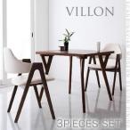 北欧モダンデザインダイニング VILLON ヴィヨン/3点セット テーブルW80+チェア×2  040600242