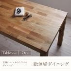 総無垢材ダイニング Tempus テンプス/テーブル・オーク 幅180 180cm ダイニングテーブル単品 6人掛け 6人用 六人掛け 食卓テーブル 木製ダイニングテーブル