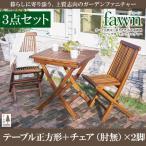 ガーデン テーブル セット ガーデンテーブルセットfawn フォーン 3点セットB テーブルA チェアB ガーデンテーブル3点セット ガーデンセット 庭用品 肘無チェア